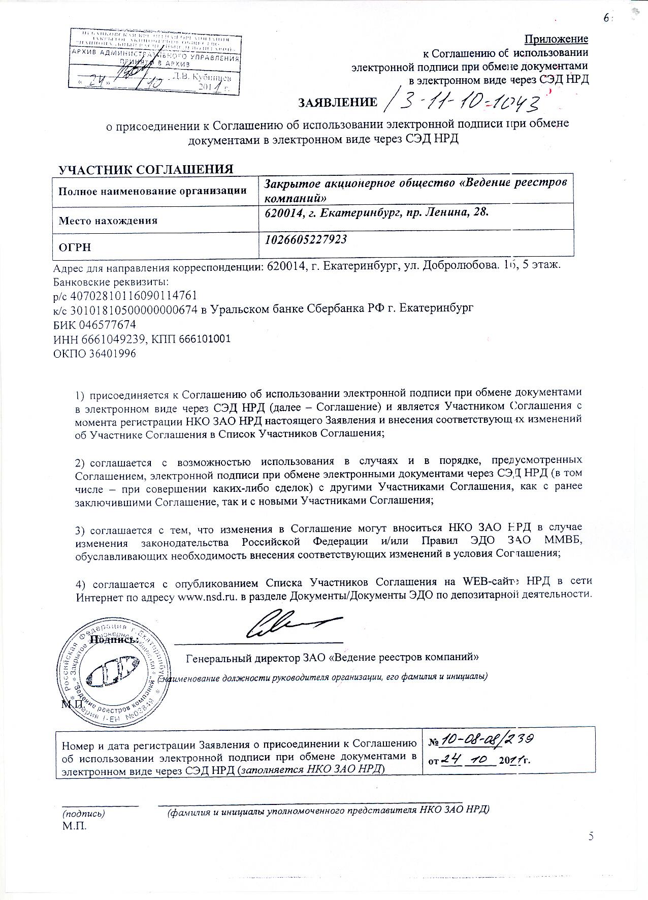 Документы ЭДО. НРД. - Ведение реестров компаний
